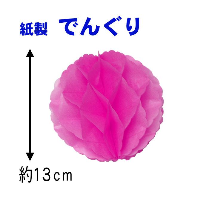 花丸(デングリ)