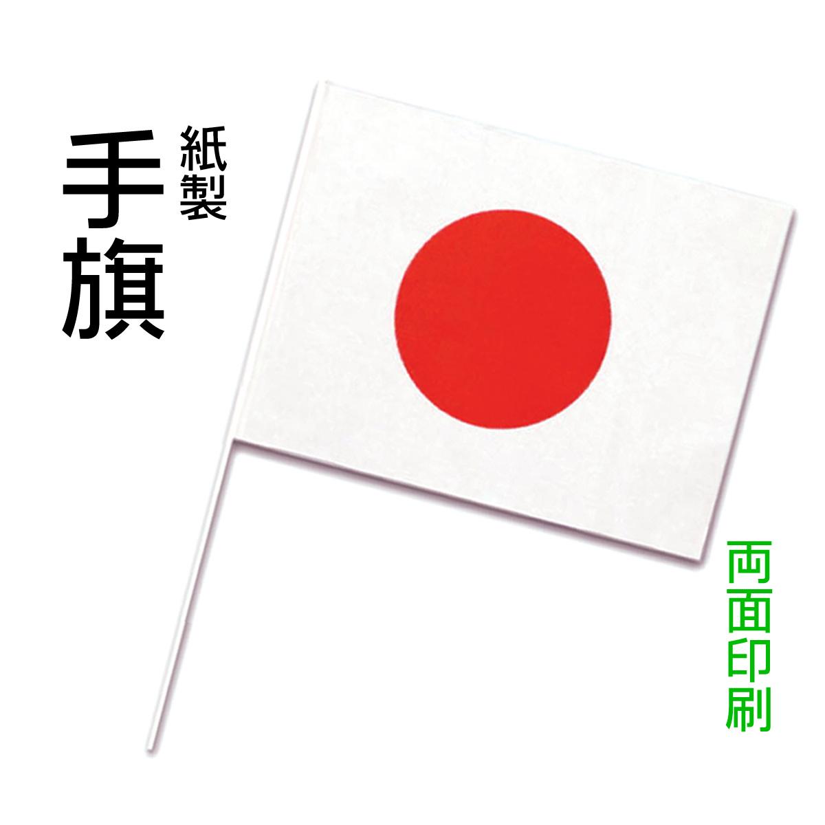紙製手旗・両面印刷