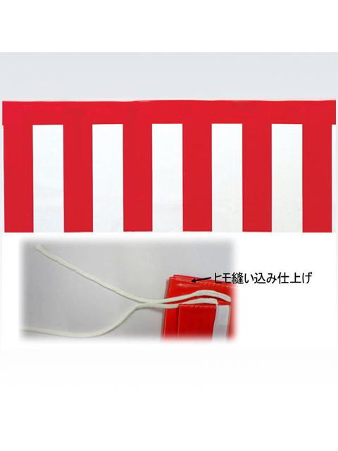 ポリ製紅白幕70cm