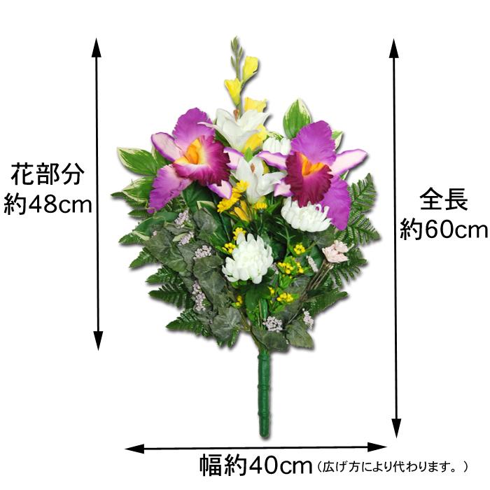 造花仏花ブッシュ14-01
