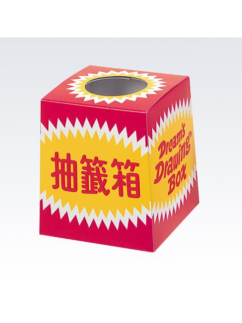 抽選箱 紙製