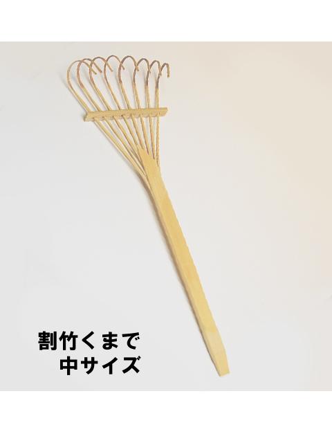 割竹熊手中サイズ