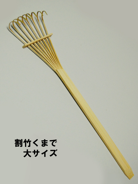 割竹熊手大サイズ