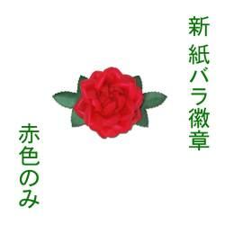 新・紙バラ徽章 赤色