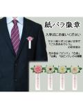 ご入学おめでとう 赤文字 紙製バラ徽章