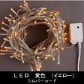 100球LEDライト【イエロー色】コントローラー式