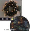 100球LEDライト【イエロー色】コントローラー式点滅