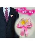 桜コサージュ 1個 100円