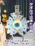 タオル花輪