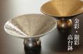 金彩銀彩高台鉢