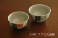 フラミス茶碗