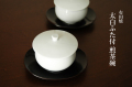 太白ふた付き煎茶碗