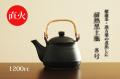 耐熱黒土瓶8