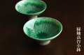 緑釉高台小鉢
