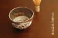 鼠志野草紋抹茶碗
