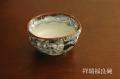 祥瑞福良抹茶碗