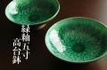 緑釉5寸高台鉢1