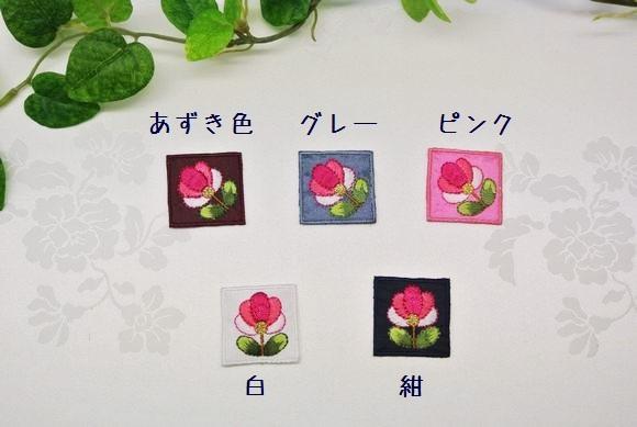 韓国刺繍【ミニ(四角):016、017、018、019、020】
