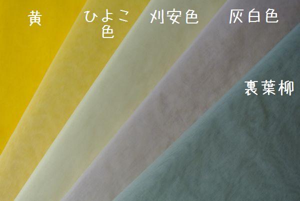 ノバン:黄色系