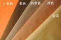 ノバン:柿色系