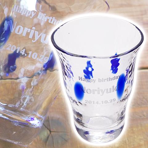 友人への誕生日プレゼントや、お酒好きな父親への贈り物に焼酎グラスロングタンブラー青玉