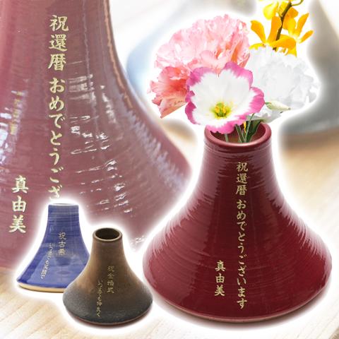 信楽焼 名入れ花器 富士山 還暦祝いや銀婚式などの贈り物に