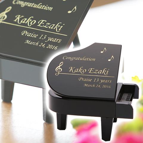 ピアノ好きな方への誕生日プレゼントなどに名入れ クリスタルピアノ