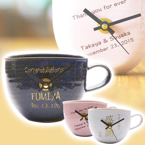 結婚式でのご両親への贈り物などに陶器時計の名入れプレゼント カップtokei