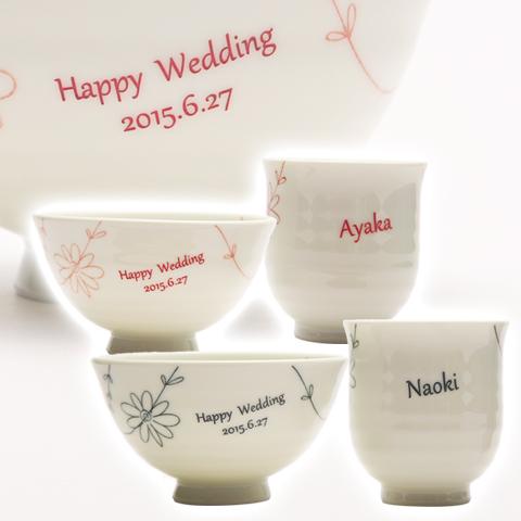 結婚祝いや両親への結婚記念日に名入れ茶碗・湯呑み夫婦フラワーライン睦揃