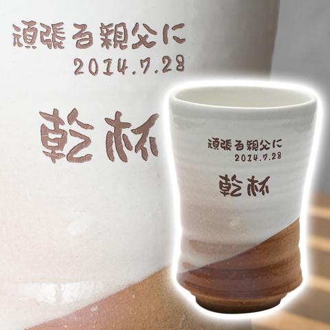 萩焼 窯変彩シリーズ フリーカップ 和食器・陶器のサプライズプレゼント