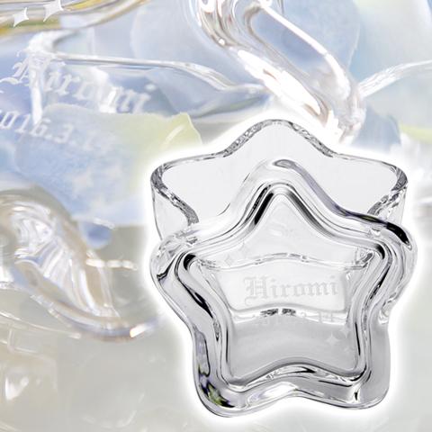 誕生日プレゼントや結婚記念日ギフトに名入れ星型ガラス小物入れ