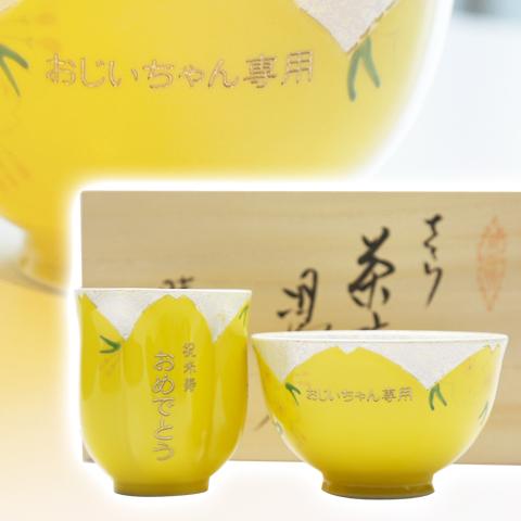 米寿祝いや長寿のお祝いなどに名入れ茶碗・湯呑みセット黄色