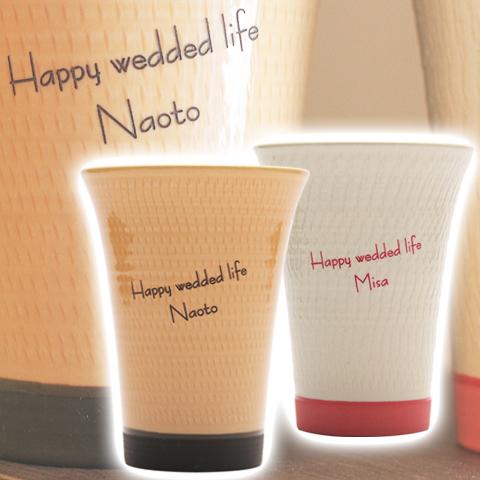 結婚祝いやご両親の結婚記念日などに名入れペアロングカップ Tobikanna