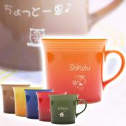 名入れカラフルマグカップは母の日ギフトに人気