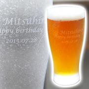 誕生日プレゼントならきらめき名入れビアグラス