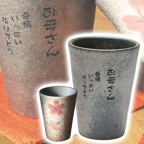 信楽焼 さくらタンブラー 和食器・陶器のサプライズプレゼント