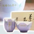 古稀祝いや喜寿祝いなどに有田焼の名入れ茶碗・湯呑みセット紫色