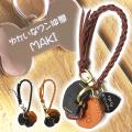 名入れプレート付き BESPOKE(ビズポーク) 4ツ編みキーホルダー|名入れギフトKARIN