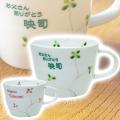 有田焼マグカップ クローバー コーヒーカップ 名入れプレゼントに