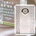 お世話になった方への退職祝いや記念碑などにクリスタル時計 プリズム