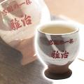 信楽焼 白水晶変わりぐい呑み 和食器・陶器のサプライズプレゼント