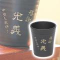 美濃焼 お猪口 和食器・陶器のサプライズプレゼント
