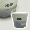 信楽焼 緑彩(りょくさい)湯呑 和食器・陶器のサプライズプレゼント