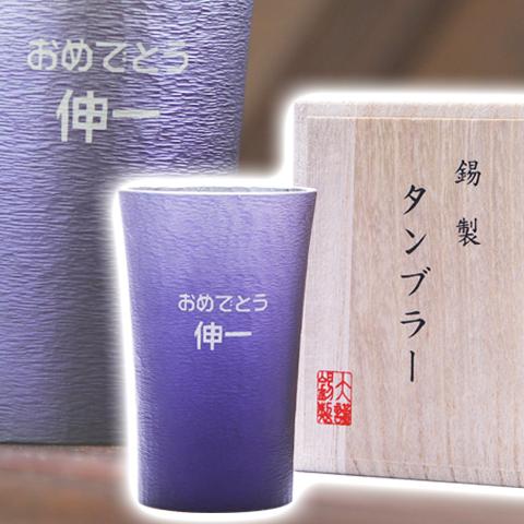長寿祝いや誕生日などに錫(すず)製 名入れタンブラー 紫