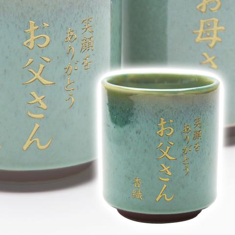 美濃焼 若草色 湯呑 和食器・陶器のサプライズプレゼント
