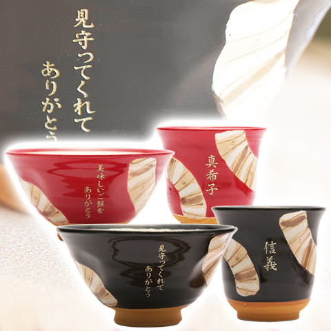 還暦祝いや長寿祝いギフトに名入れ美濃焼 茶碗・湯呑み彩帯睦揃
