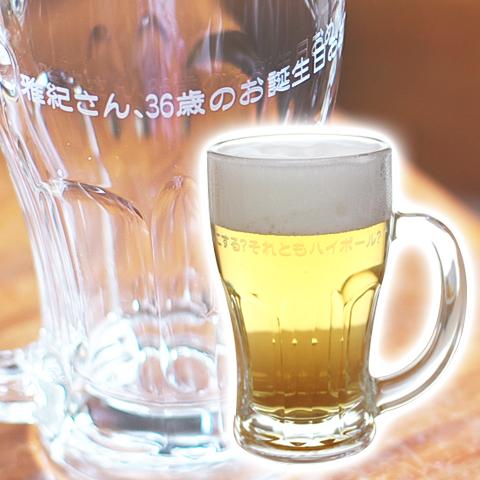 父親や祖父への贈り物に名入れビールジョッキ