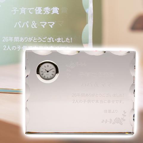 還暦祝いや長寿祝いにオススメ・クリスタル時計 Rカット