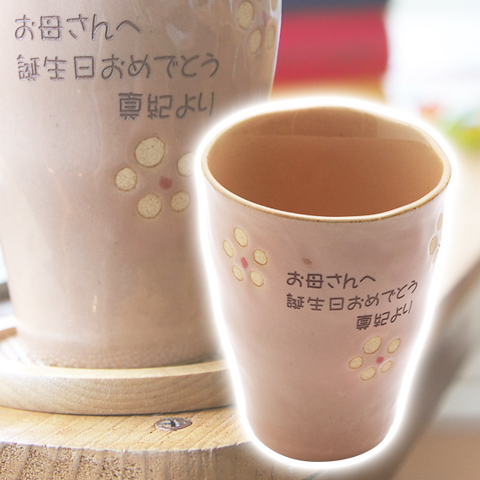 母親や祖母への還暦祝いなどに美濃焼 名入れフリーカップ 桃色花ドット