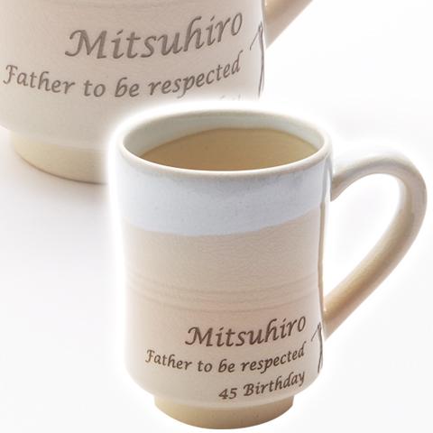 萩焼 名入れ珈琲カップ 姫土 木箱入りは誕生日プレゼントや白寿のお祝いなど